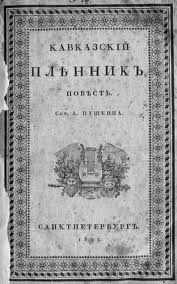 Kavkazský jezdec